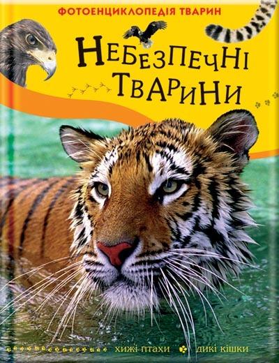 """Купить книгу """"Небезпечні тварини"""""""