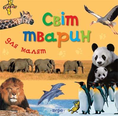 """Купить книгу """"Світ тварин для малят"""""""