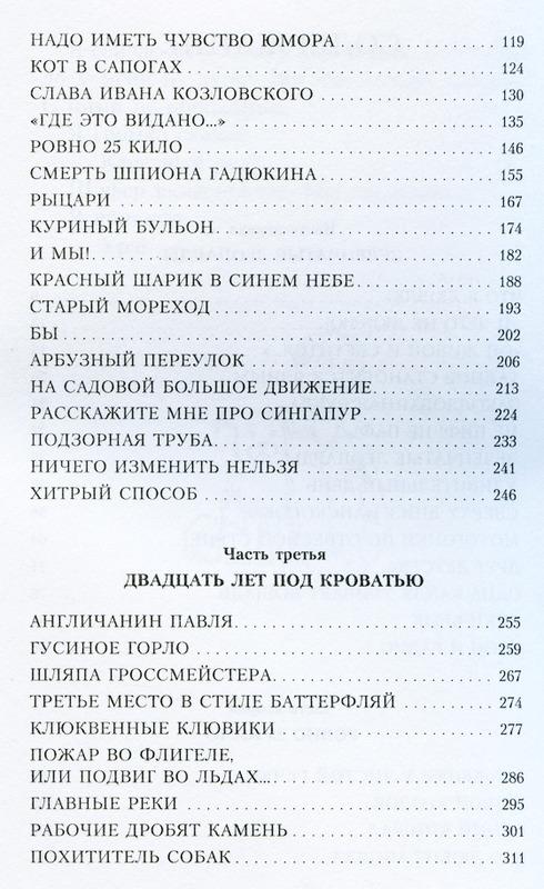 """Купить книгу """"Всё о Дениске и его секретах"""""""