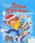 Петрик П'яточкин і веселий гармидер