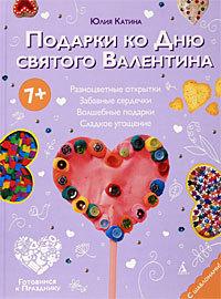 "Купить книгу ""Подарки ко Дню святого Валентина"""