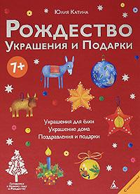 """Купить книгу """"Рождество. Украшения и подарки"""""""