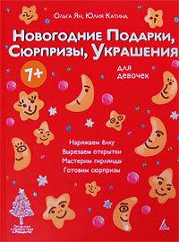 """Купить книгу """"Новогодние подарки, сюрпризы, украшения. Для девочек"""""""