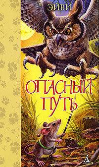 """Купить книгу """"Опасный путь"""""""