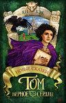 Приключения Тома Верное Сердце