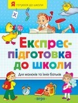 Обложки книг Безрукова Н.М.