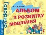 """Книга """"Альбом з розвитку мовлення"""" обложка"""