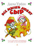 """Обложка книги """"Все мыши любят сыр"""""""