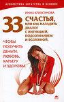 33 счастья, или Как наладить диалог с интуицией, подсознанием и вселенной