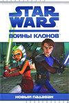 Star Wars. Войны клонов. Новый падаван