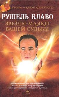 """Купить книгу """"Звезды-маяки вашей судьбы"""""""
