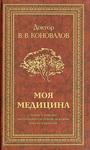 Моя медицина. Теория и практика интегральной системной медицины доктора Коновалова