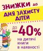 Ко дню защиты детей - скидки до -40%