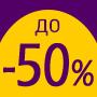 Постоянные скидки до -50%!