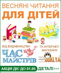 Скидки на книги для детей до -25%