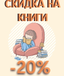 Распродажа книг со скидкой -20%