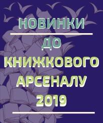 Книжковий Арсенал 2019