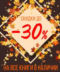 Осенний ценопад до -30%