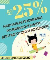 Готовимся к школе до -25%