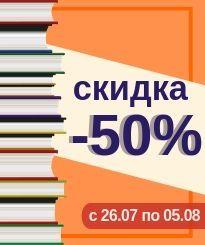 -50% на все