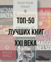 ТОП-50 лучших книг XXI века