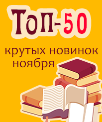 ТОП-50 новинок ноября