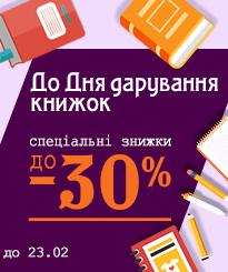 До -30% влюбленным в книги