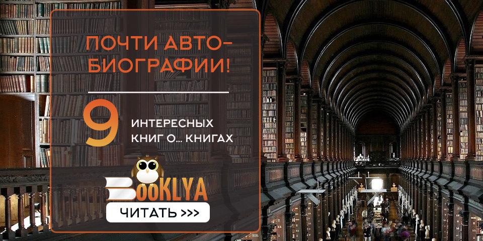 Почти автобиографии! 9 интересных книг о…книгах