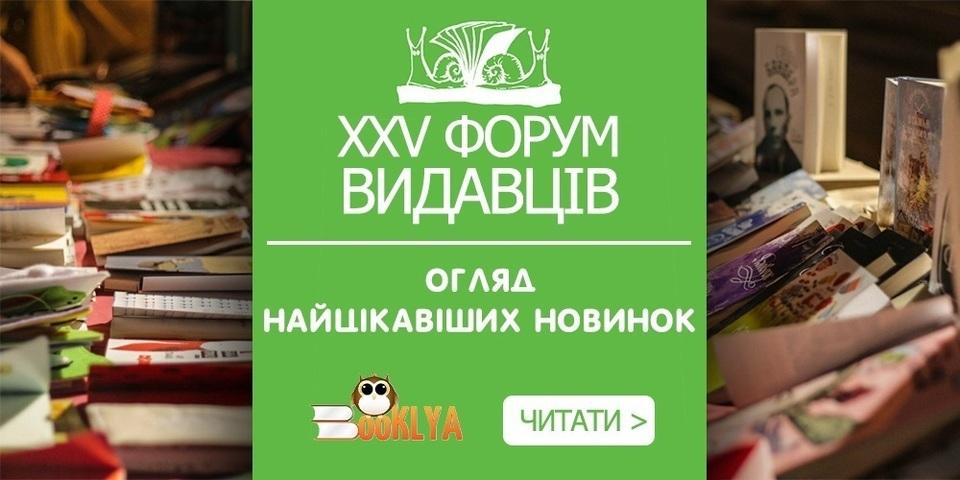 XXV Форум видавців