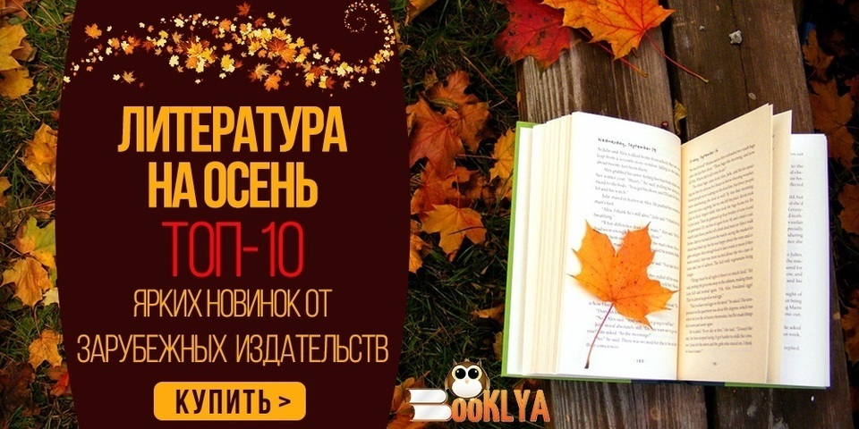 Литература на осень