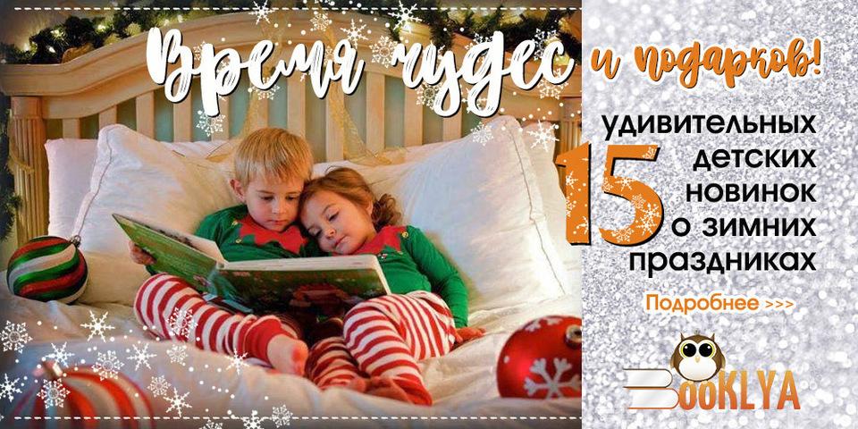 Время чудес и подарков: 15 удивительных детских новинок о зимних праздниках