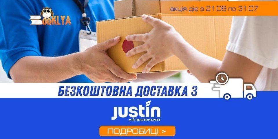 Доставка Justin на отделение в Вашем городе (Самовывоз из Justin)
