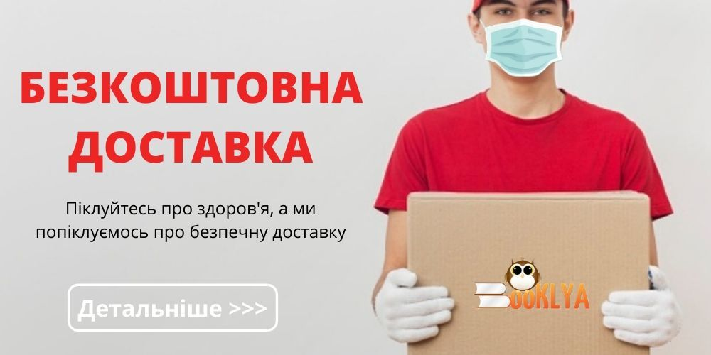 Безопасная доставка в Booklya.ua