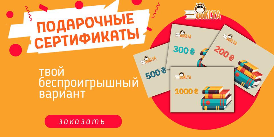 Подарочный сертификаты купить в интернет магазине Booklya.ua
