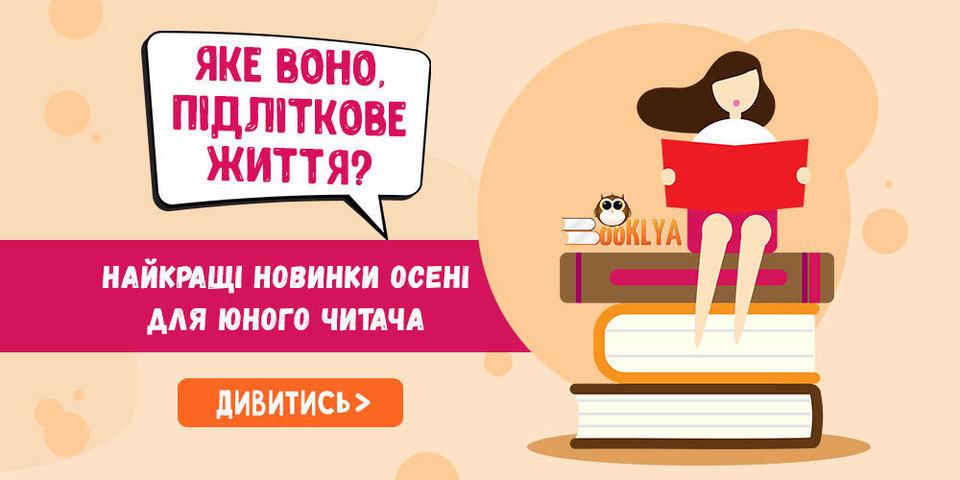 Яке воно, підліткове життя? Найкращі новинки осені для юного читача