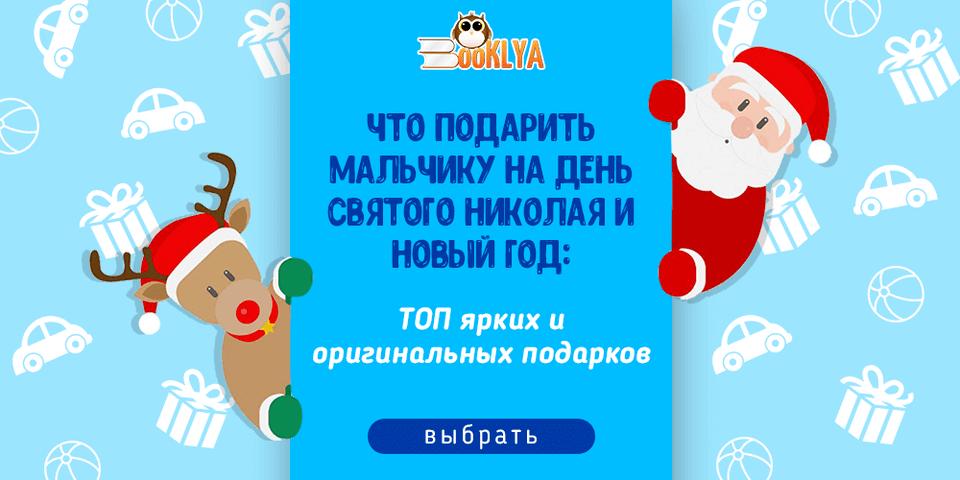 Что подарить мальчику на день святого Николая и Новый год