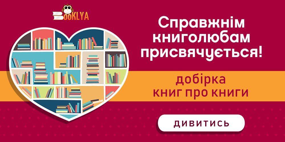 Справжнім книголюбам присвячується: добірка книг про книги