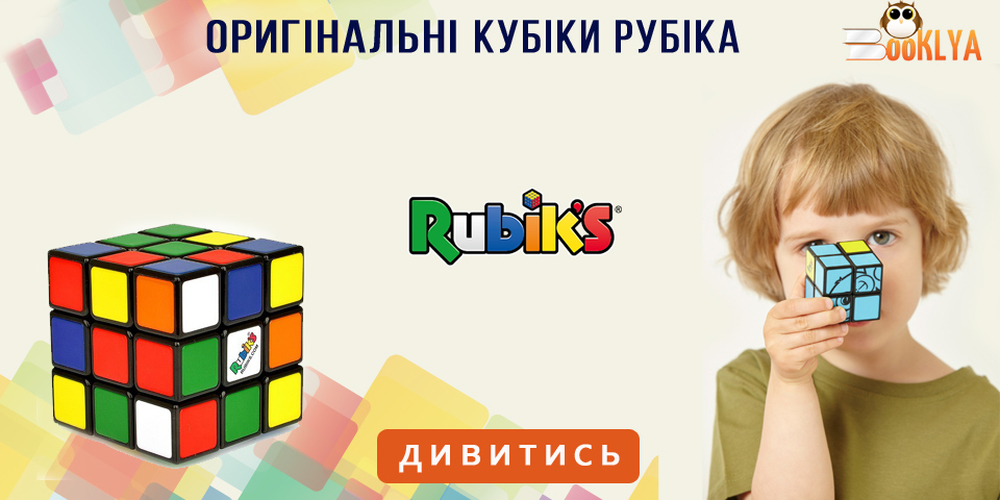 Оригінальні Кубики Рубіка / Оригинальные Кубики Рубика