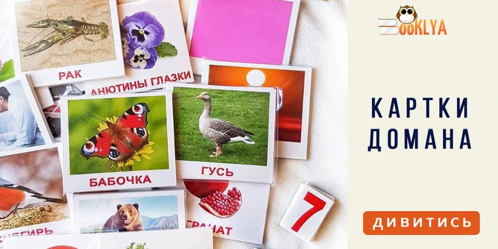 Картки Домана - Вундеркінд з пелюшок / Карточки Домана - Вундеркинд с пеленок