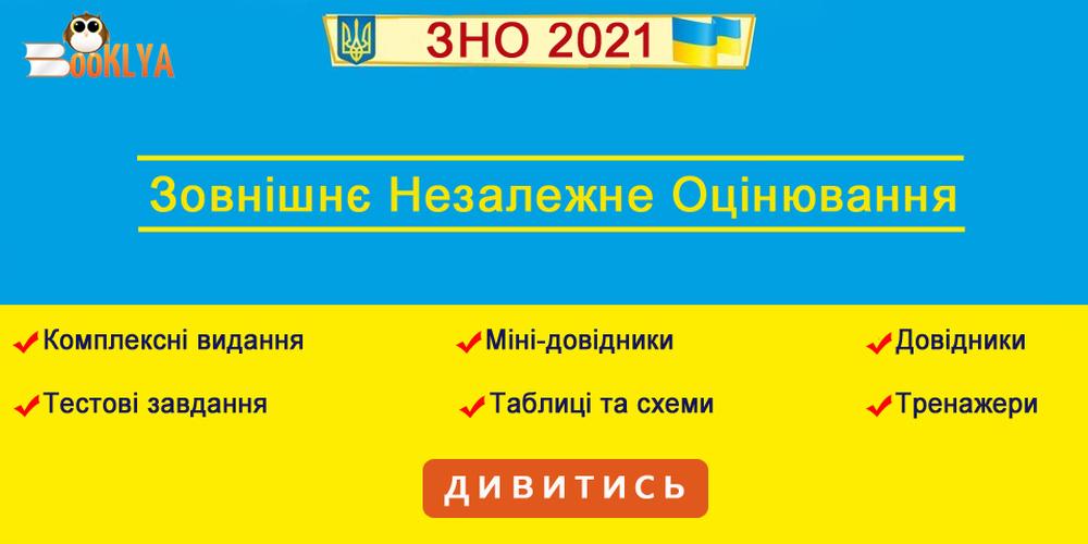 ЗНО 2021 / Зовнішнє незалежне оцінювання 2021