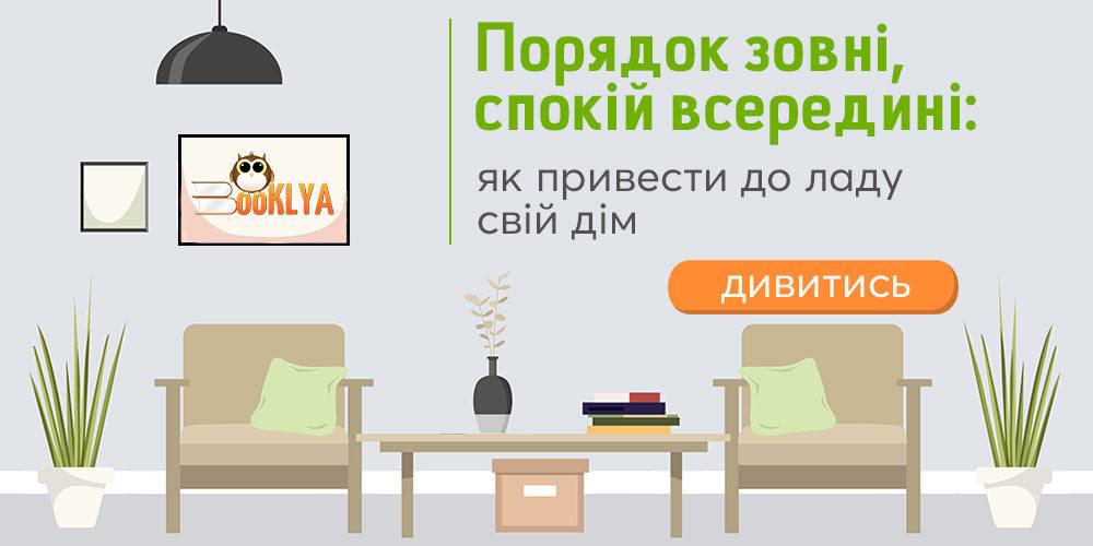 Порядок зовні, спокій всередині: як привести в порядок свій будинок