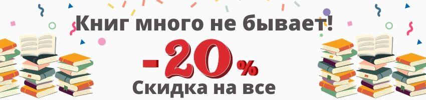 Скидка -20% на книги