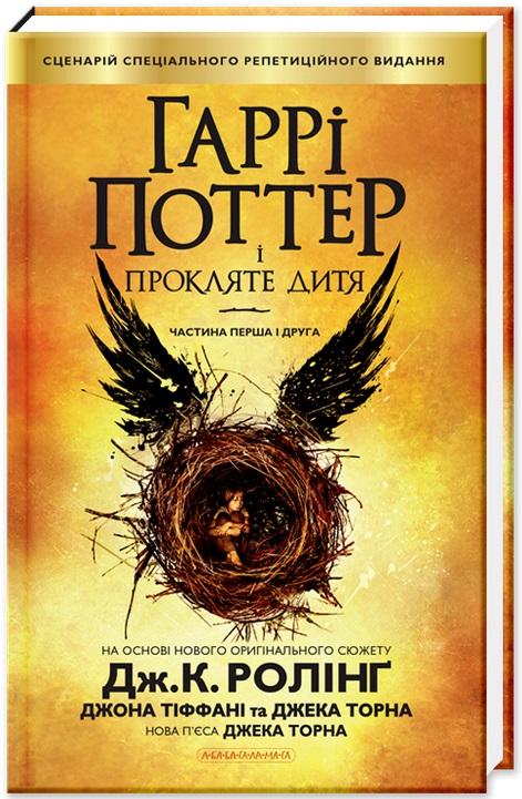 """Купить книгу """"Гаррі Поттер і прокляте дитя"""", автор Джоан Ролінґ"""