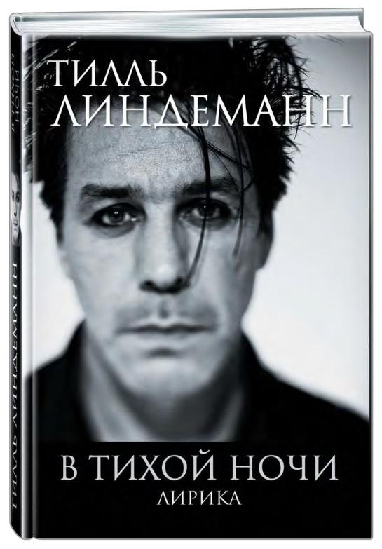 "Купить книгу ""В тихой ночи. Лирика"", автор Тилль Линдеманн"