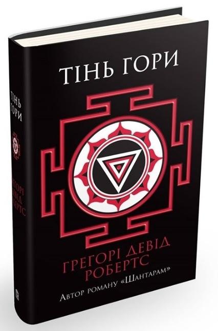 """Купить книгу """"Шантарам 2. Тінь Гори"""", автор Грегорі Девід Робертс"""