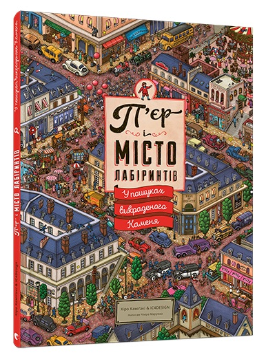 """Купить книгу """"П'єр і місто лабіринтів. У пошуках викраденого Каменя"""", автор Чіхіро Маруяма"""