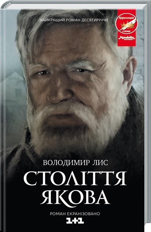 """Купить книгу """"Століття Якова"""", автор Володимир Лис"""