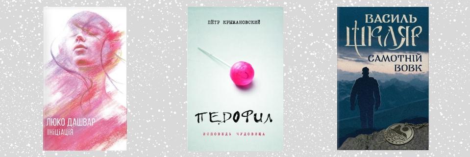 Украинская художественная литература