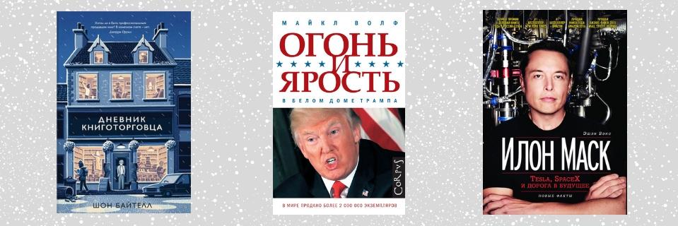 Мемуары, Биографии