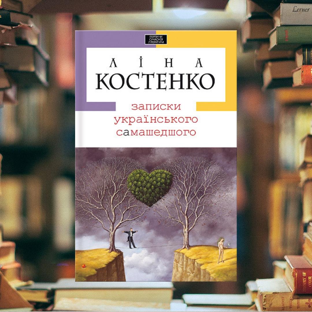 Рецензия на книгу Записки українського самашедшого